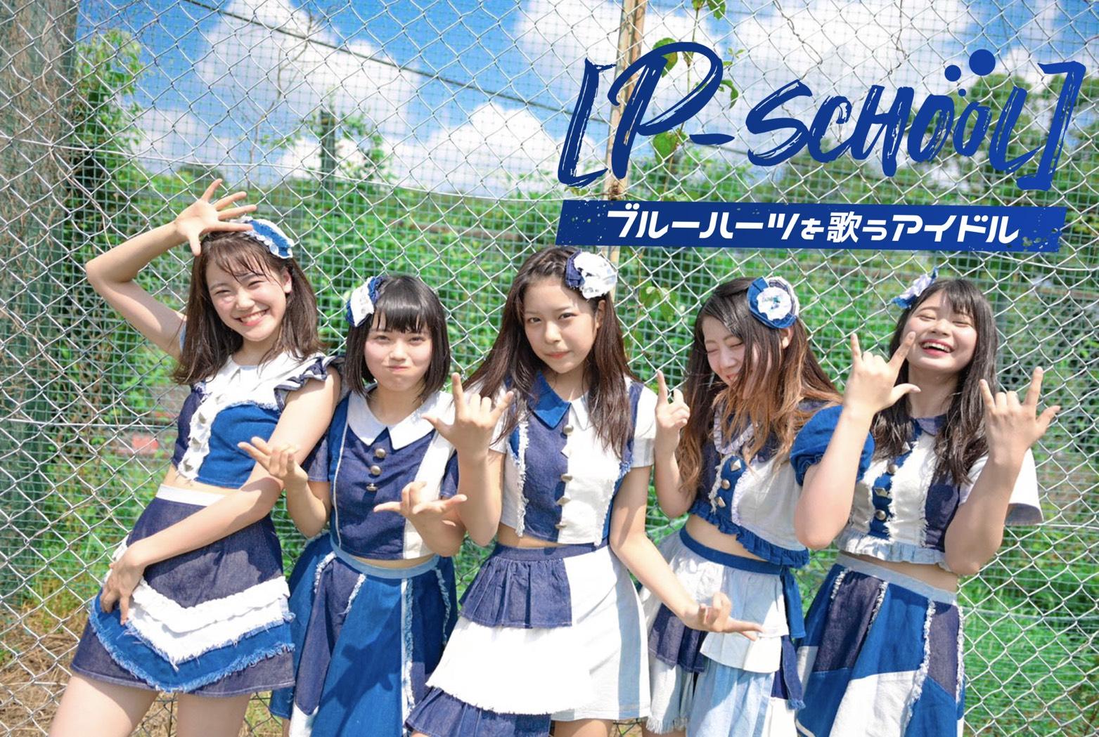P-School
